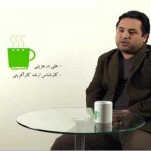 علی درجزینی به عنوان کارشناس ارشد کارآفرینی در برنامه کافه سؤال از شبکه دوم سیما